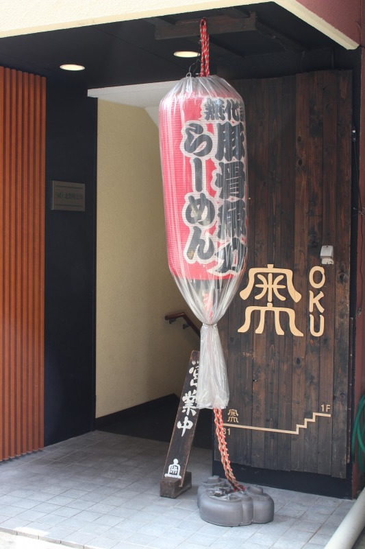It might not be easy to find the place. Please look for this big red Japanese lantern!