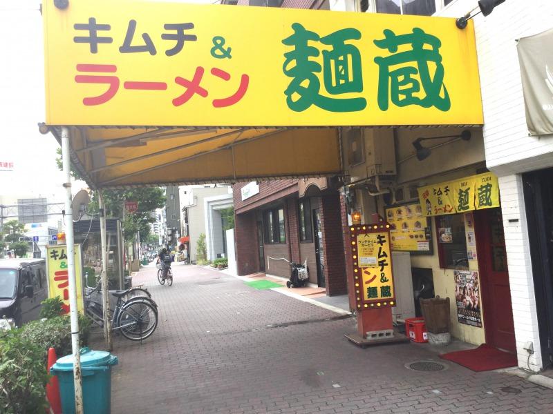 Look for Menkura's yellow signboard!